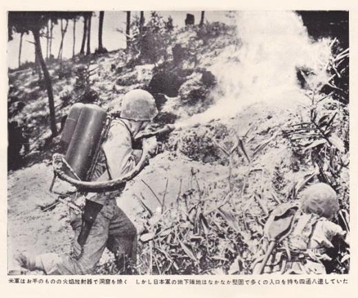 沖縄米軍火炎放射器2