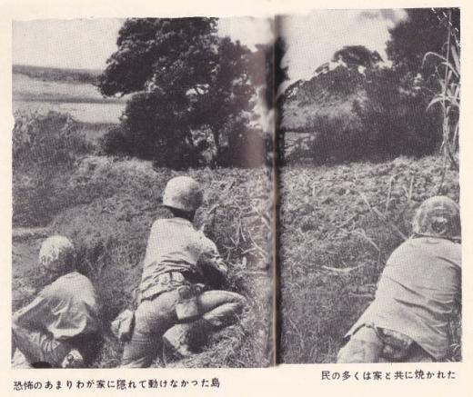 沖縄米軍火炎放射器民家島民
