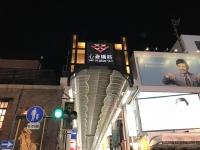心斎橋筋180208