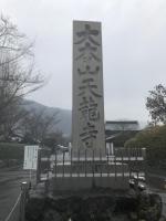 天龍寺180210