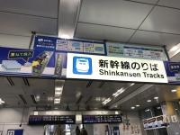 新幹線のりば180212