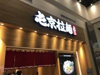 屯京拉麺@林口180326