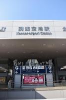 関西空港駅180208