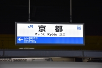 京都180210