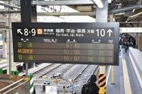 奈良行き180211