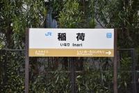 稲荷駅看板180211