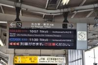 ひかり516号東京行き10時57分発180212