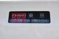 ひかり516東京180212