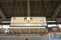 東京駅180212