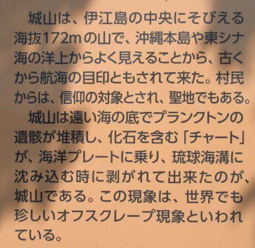 伊江島15