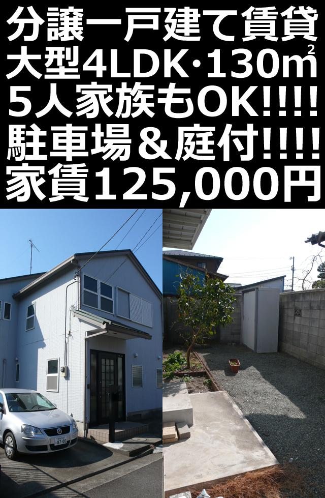 ■物件番号5256 大型4LDK貸家!130平米!大人数向け!P無料12.5万円!ロピア近い!
