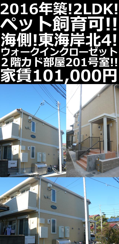 ■物件番号P5269 築浅2LDK!ペット可!犬もネコもOK!海側!東海岸!2階カド!10.1万円!
