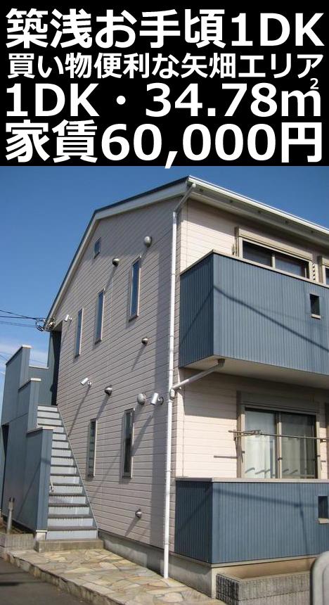 ■物件番号5285 お手頃1DK入荷!買い物便利な矢畑エリア!家賃6万円!カド部屋!追焚き完備!