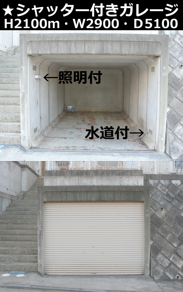 ■シャッター付のガレージです!高さも2100mmあるので日産セレナ等のミニバンも入庫可能です。ガレージ内に水道栓と照明が付いてます。洗車等もできますね。