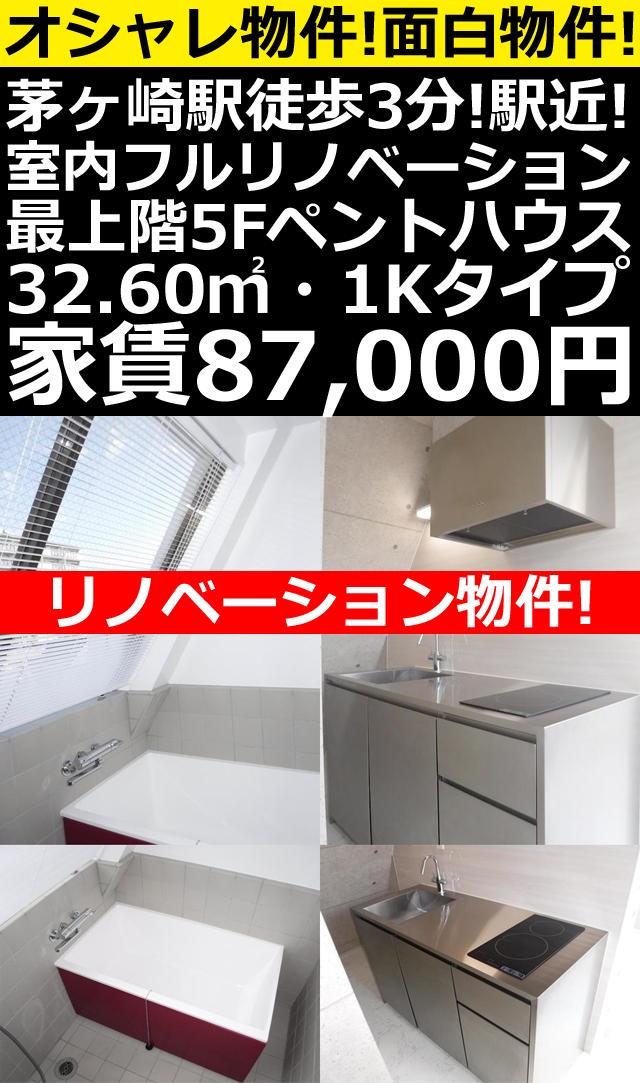 ■物件番号5307 駅3分!フルリフォーム!最上階5階ペントハウス!オシャレなお部屋!面白い物件!