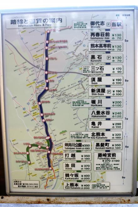熊本電鉄12