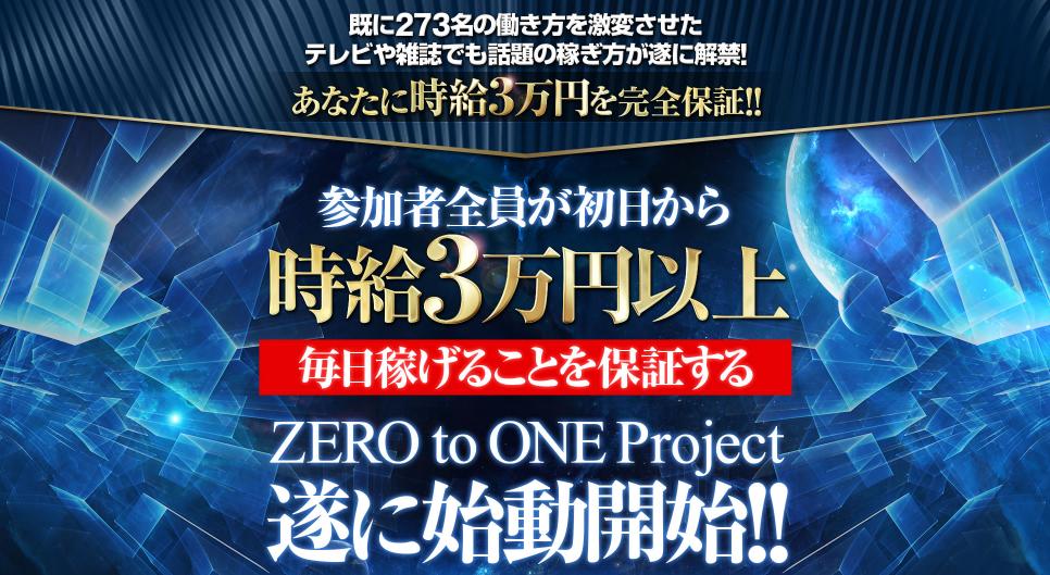 zerotoone01.png
