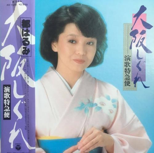 oosakasigure_c.jpg