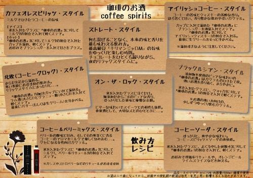 珈琲のお酒_飲み方レシピ2