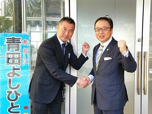 青田よしひと日光市議会議員を激励!