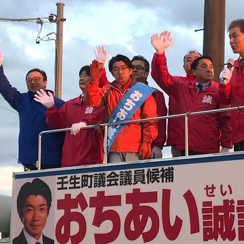 おちあい誠記 壬生町議候補を激励!その3⑥