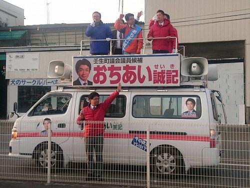 おちあい誠記 壬生町議候補 必勝へ!②