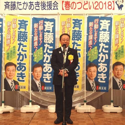 斉藤たかあき後援会<春のつどい2018>!①