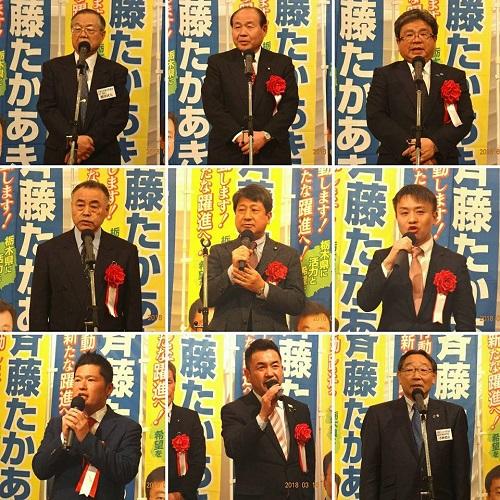 斉藤たかあき後援会<春のつどい2018>!③