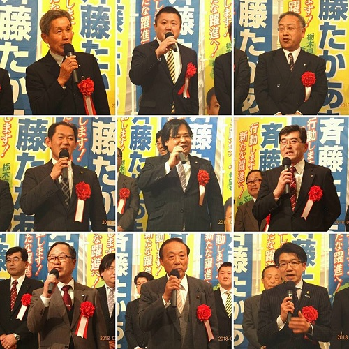 斉藤たかあき後援会<春のつどい2018>!④