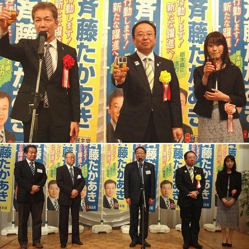斉藤たかあき後援会<春のつどい2018>!⑤