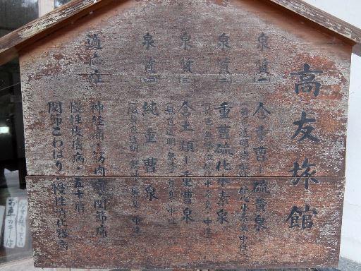 玄関前の4種源泉の表示