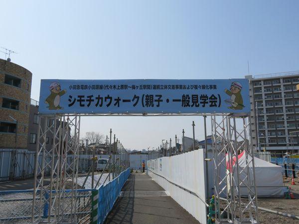 世田谷代田駅改札口前に設けられたイベント用ゲート
