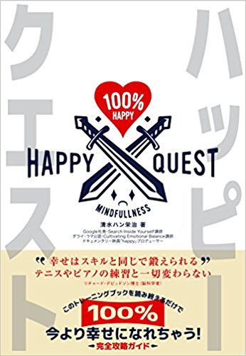 happyquest.jpg