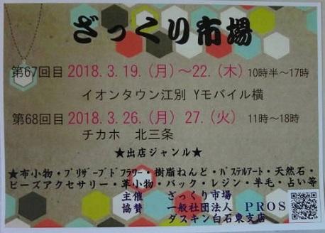 2018 03 17※※
