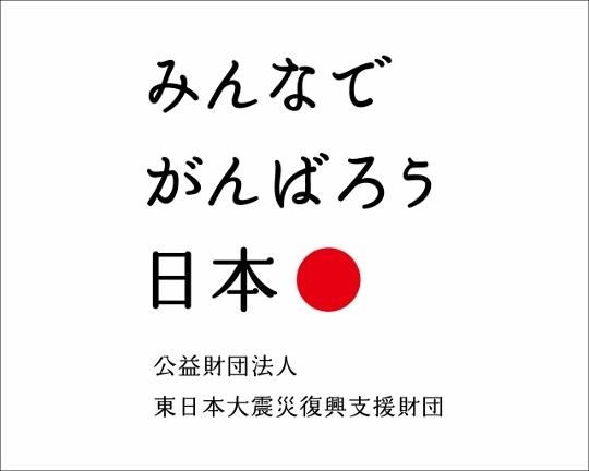 18_03_11募金