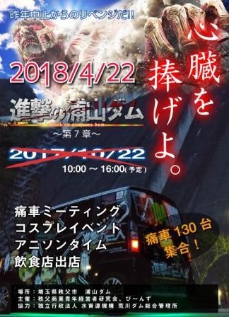 poster20180422.jpg