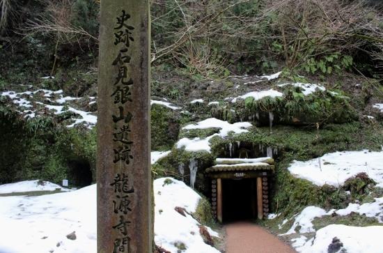 ⑰龍源寺間歩入口