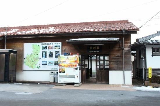 ⑧甲奴駅舎