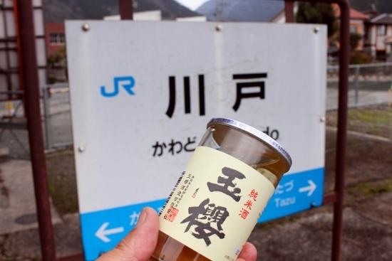 ⑧川戸呑み鉄 (550x367)