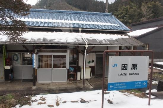 ⑬因原駅 (550x367)