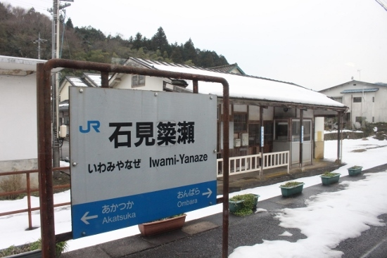 ⑱石見簗瀬駅 (550x367)
