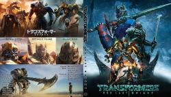 トランスフォーマー/最後の騎士王 ~ TRANSFORMERS: THE LAST KNIGHT ~