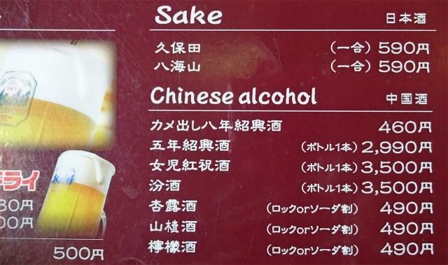 3メニュー酒類