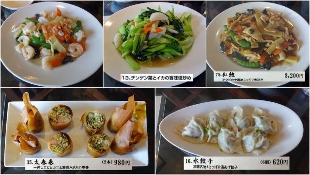4料理5種