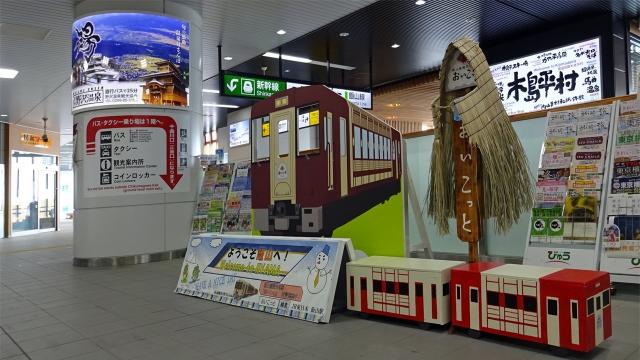 3金沢新幹線飯山駅着