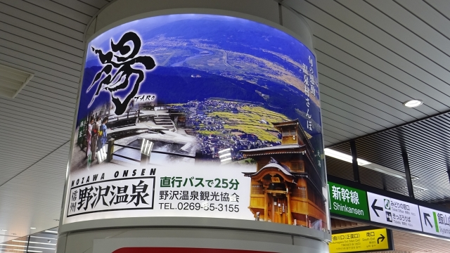 4野沢温泉の案内看板
