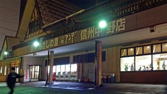 25信州馬刺しの里ビアンデ信州中野店SA