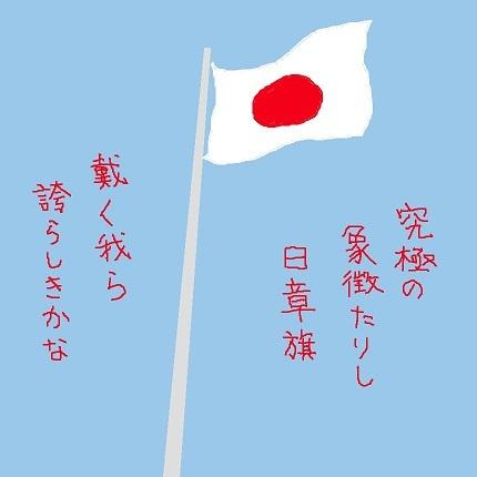 日章旗1 - コピー