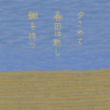 春田1 - コピー