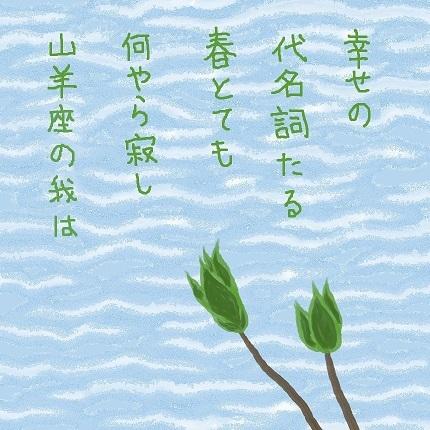 春寂し1 - コピー